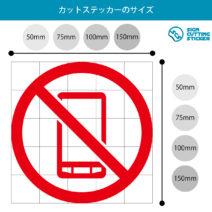 スマートフォン・携帯電話の使用禁止マークのカッティングステッカー光沢タイプ・耐水・屋外耐候3~4年