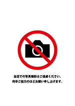 シンプルな撮影禁止の張り紙テンプレート