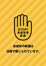 オレンジ斜めストライプ背景の未成年の飲酒禁止を表す注意書き張り紙テンプレート