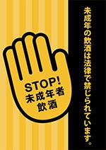 オレンジストライプデザインの未成年の飲酒禁止を表す注意書き張り紙テンプレート