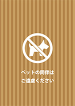 茶色ストライプデザインのペットと一緒の同伴禁止を表す注意書き張り紙テンプレート