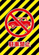 黒と黄色の斜めストライプデザイン駐車禁止を表す標識、注意書き張り紙テンプレート