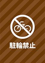 茶色の斜めストライプデザインの駐輪禁止を表す標識、注意書き張り紙テンプレート