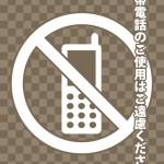 携帯電話使用禁止を表すA4サイズpdfデータテンプレート