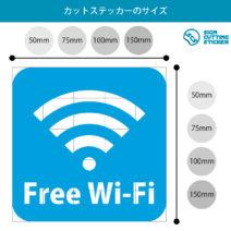 Wi-Fi案内マークのカッティングステッカー