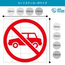駐車禁止マークのカッティングステッカー光沢タイプ・耐水・屋外耐候3~4年