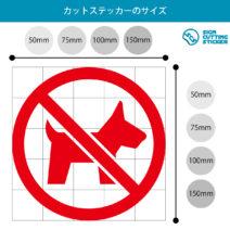 ペット・動物の入店を禁止するマークのカッティングステッカー光沢タイプ・耐水・屋外耐候3~4年