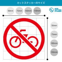 自転車走行や駐輪禁止マークのカッティングステッカー光沢タイプ・耐水・屋外耐候3~4年