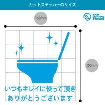 トイレ内の感謝を表すカッティングステッカー・シール サイズ150mm 光沢タイプ・耐水・屋外耐候3~4年
