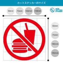 飲食禁止マークのカッティングステッカー光沢タイプ・耐水・屋外耐候3~4年