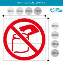 トイレットペーパーの持ち帰りを注意・禁止するマークのカッティングステッカー