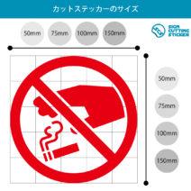 タバコのポイ捨て禁止マークのカッティングステッカー光沢タイプ・耐水・屋外耐候3~4年