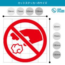 ゴミのポイ捨て禁止マークのカッティングステッカー・シール 光沢タイプ・防水・耐水・屋外耐候3~4年