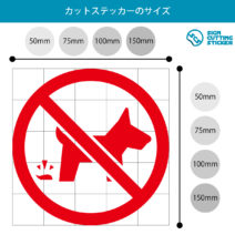 ペットのフンの放置禁止マークのカッティングステッカー光沢タイプ・耐水・屋外耐候3~4年