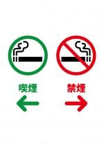 喫煙と禁煙のスペースを表すA4貼り紙テンプレート