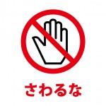 触ることを禁じるA4貼り紙テンプレート