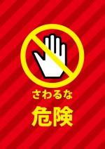 いかにも危険そうな触ることを禁じる貼り紙テンプレート