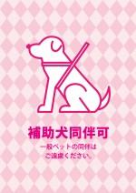 ピンク色の補助犬同伴許可を示す、貼り紙テンプレート