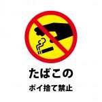 たばこのポイ捨て禁止を示す、貼り紙ポスターテンプレート