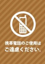 携帯電話の使用禁止を促す注意書きポスターンプレート