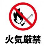 「火気厳禁」注意書き貼り紙テンプレート