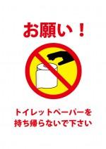 トイレットペーパーの盗難を注意する貼り紙テンプレート