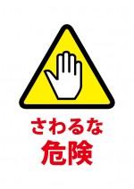 危険なモノへ触れることを注意する貼り紙テンプレート