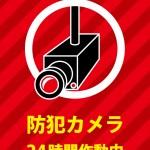 防犯カメラでの監視を伝える注意貼り紙テンプレート