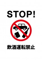 飲酒状態での運転禁止を抑止する注意貼り紙テンプレート