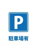 専用駐車場の存在を表す貼り紙テンプレート