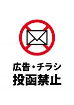 チラシ・勧誘広告の無断投函禁止を表す注意書き貼り紙テンプレート