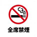 飲食店等での全席禁煙を伝える注意書き貼り紙テンプレート