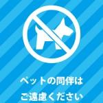 ペットと一緒の入店禁止を表す注意書き張り紙