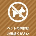 【ポスター拡大対応】ペットとの同伴入店禁止を表す注意張り紙テンプレート