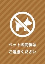 ペットとの同伴入店禁止を表す注意張り紙テンプレート