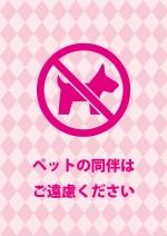 ピンクデザインのペットとの同伴入店禁止を表す注意張り紙