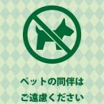 グリーンデザインのペットとの同伴入店禁止を表す注意張り紙