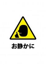館内等での騒音を禁じる注意書き貼り紙テンプレート