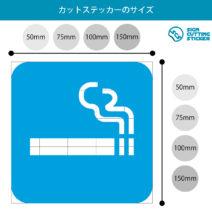 喫煙スペース案内マークのカッティングステッカー・シール