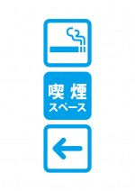 喫煙スペースの場所を案内する貼り紙テンプレート