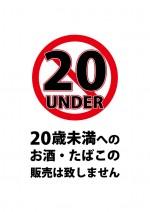 20歳未満へのお酒・たばこの販売の禁止を表す注意書き貼り紙テンプレート