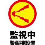 警報機の設置を表す防犯貼り紙テンプレート