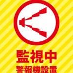 黄色で目立つ、防犯監視・警報機の設置を表す警告貼り紙テンプレート