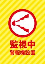 黄色で目立つ、防犯監視・警報機の設置を表す注意貼り紙テンプレート