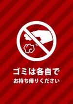 ゴミの置き去りを注意する赤色の貼り紙テンプレート