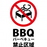 バーベキューの禁止を表す貼り紙テンプレート
