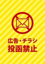 チラシ・勧誘広告の無断投函禁止を表す黄色い注意書き貼り紙テンプレート