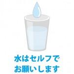 飲食店の飲料水セルフサービスのお願い貼り紙テンプレート