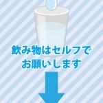 飲み物の場所とセルフサービスのお願い貼り紙ひな形