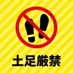 土足の立ち入り禁止を表す、黄色ベースの貼り紙